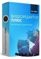 Movavi Video Editor Plus (Полная версия 20.4.0)