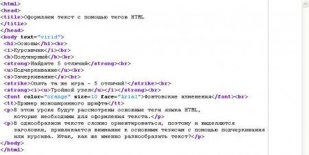 Редактирование текста с помощью HTML