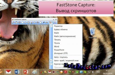 FastStone Capture 7.3: лучший программный пакет для создания и редакции скриншотов