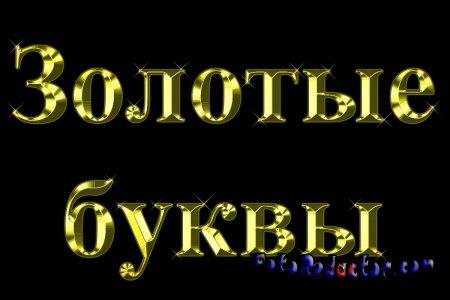 Делаем золотые буквы в Photoshop