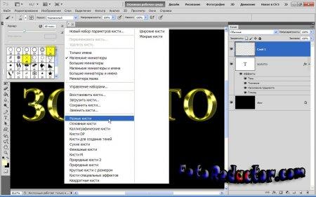 Как сделать золотые буквы в Фотошоп?