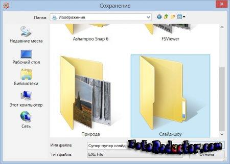 Создание слайд-шоу фото и картинок