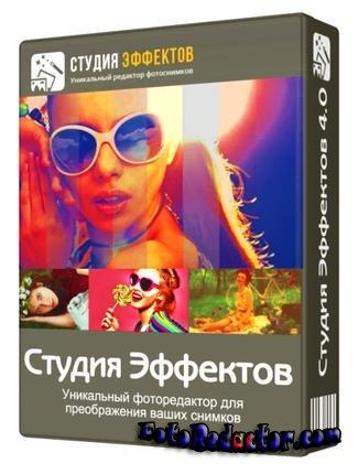 Студия Эффектов v4.0 (2019|RUS)