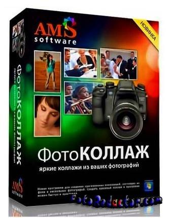 ФотоКОЛЛАЖ 8.15 скачать бесплатно на русском языке торрентом
