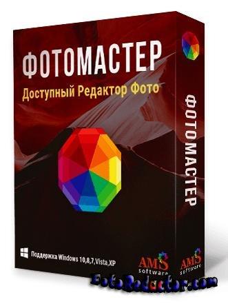 ФотоМАСТЕР 6.15 скачать бесплатно торрентом на русском языке