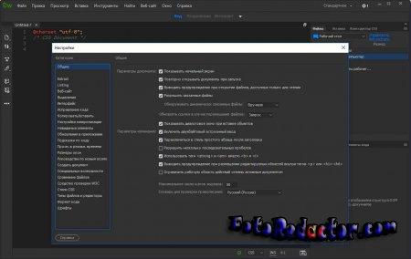 Adobe Dreamweaver CC 2020 (x86-x64|RUS/ENG)