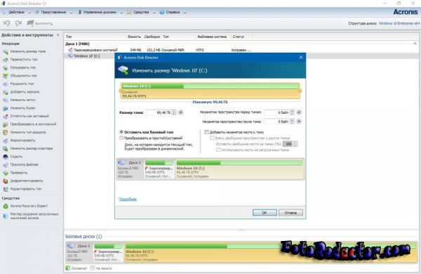 Acronis Disk Director 12 (Полная версия - 12.0.96) [RUS]