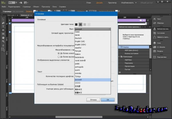 Adobe Muse CC 2018 (RUS|x32-x64 bit)