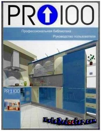 PRO100 5.45/6.2 полная русская версия скачать бесплатно торрентом
