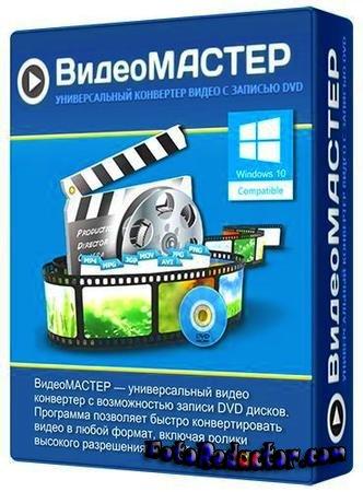 Скачать ВидеоМАСТЕР 12 (полная версия на русском) бесплатно торрентом