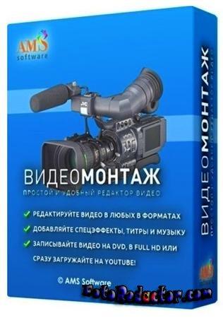 ВидеоМОНТАЖ (Полная версия на русском) скачать бесплатно торрентом