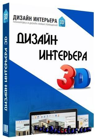 Дизайн интерьера 3D v.5 (Полная версия) скачать бесплатно торрентом