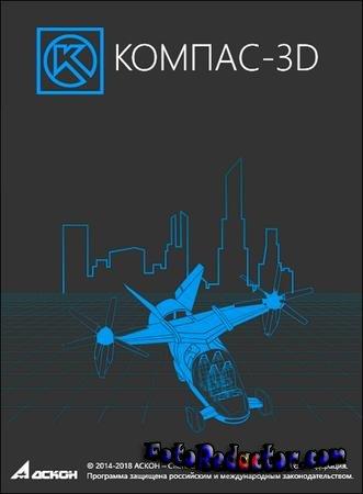 КОМПАС-3D 18 (Русская полная версия) скачать бесплатно торрентом
