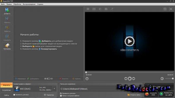 ВидеоМАСТЕР v.12.5 (Полная версия)