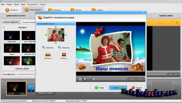 ВидеоМОНТАЖ v.8.15 (Полная версия для windows)