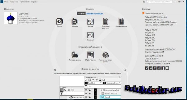 Компас-3D v.18 (Полная версия) [x32-x64 bit]
