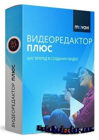 Скачать Movavi Video Editor 15 (полная версия с ключом) торрентом бесплатно