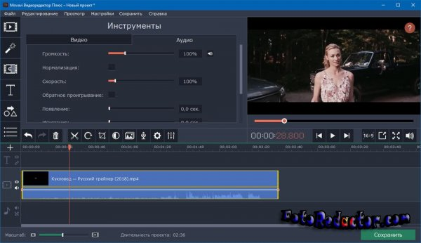 Movavi Video Editor Plus (Полная версия 15.3.1)