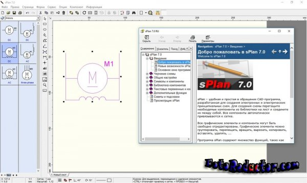 sPlan (final version 7.0) RUS