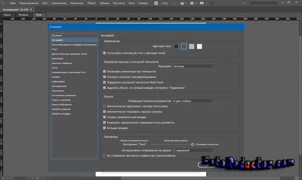 Adobe InCopy CC 2019 (RUS|x32/x64)