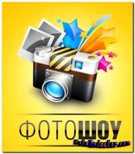ФотоШОУ ПРО 18 скачать бесплатно полную версию торрентом