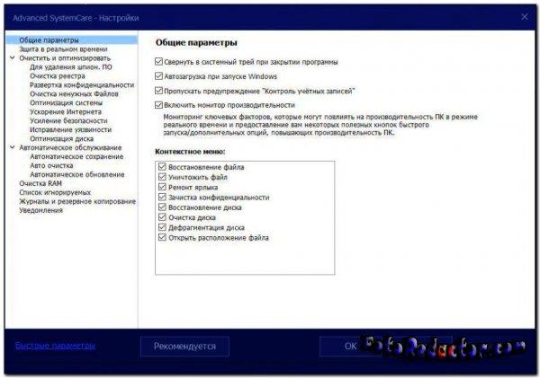 Advanced SystemCare Pro v.13.5 (для windows)