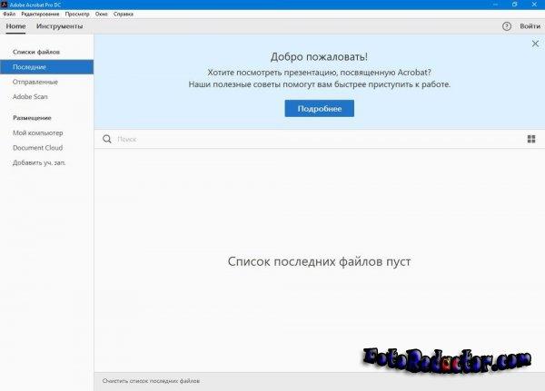 Adobe Acrobat Professional DC 2020 (RUS)