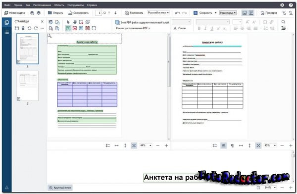 ABBYY FineReader 15 (RUS|RePack & Portable) Corporate Edition
