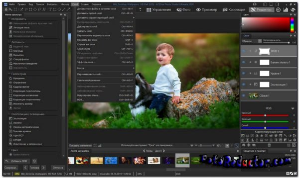ACDSee Photo Studio Ultimate 2020 (RUS|ENG) v.13.0.2