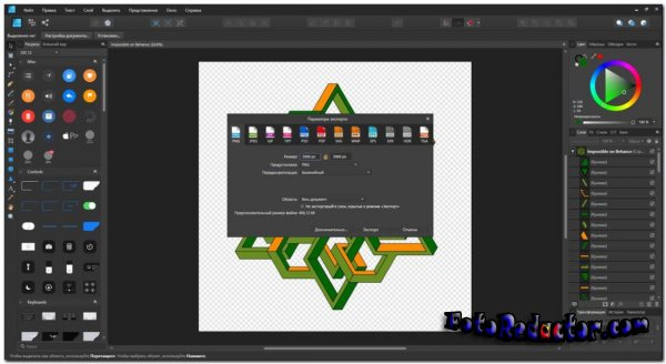 Serif Affinity Designer (RUS/2020) v.1.8.5.703