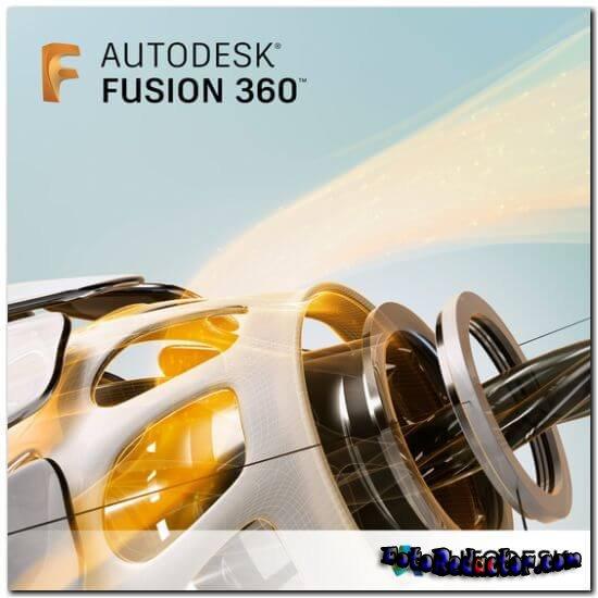 Autodesk Fusion 360 (крякнутый на русском) скачать бесплатно торрент