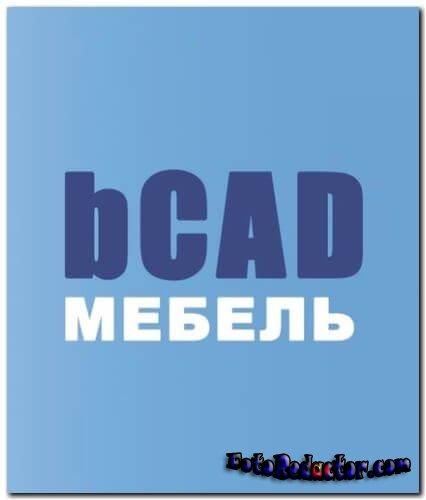 bCAD Мебель Pro (полная версия с ключом) скачать бесплатно торрент