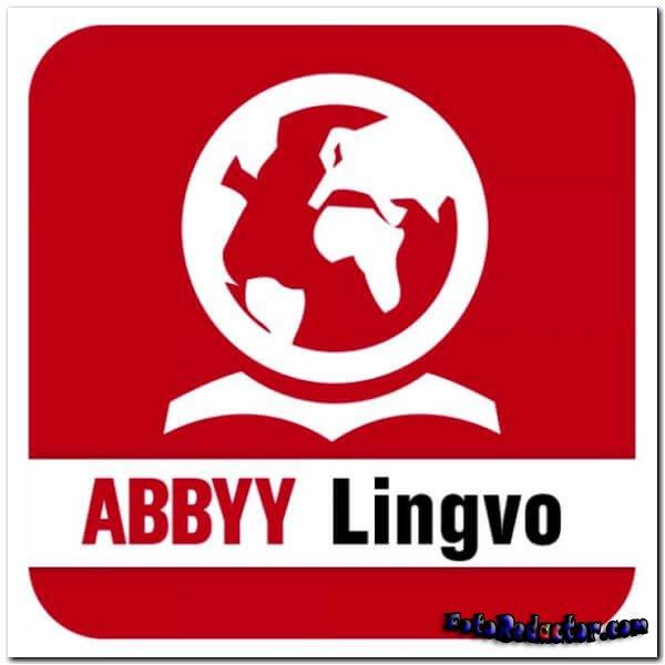 ABBYY Lingvo (полная версия с ключом) скачать торрентом бесплатно