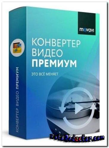 Movavi Video Converter (крякнутый на русском) скачать бесплатно торрентом