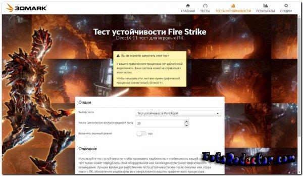 Futuremark 3DMark v.2.16.7094 (RUS)