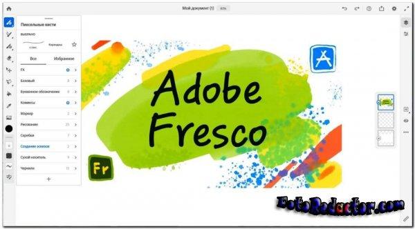 Adobe Fresco v.2.0.1 (RUS)