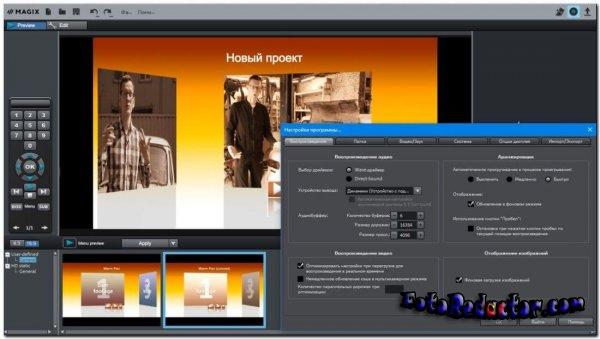 MAGIX Movie Edit Pro 2021 (RUS) v.20.0.1.73 Premium