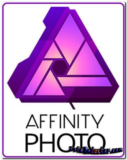 Serif Affinity Photo (на русском с кряком) скачать бесплатно торрентом