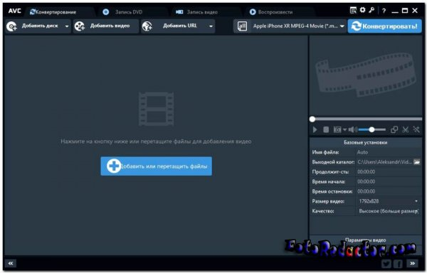 Any Video Converter v.7.0.9 Ultimate (2021) RePack & Portable