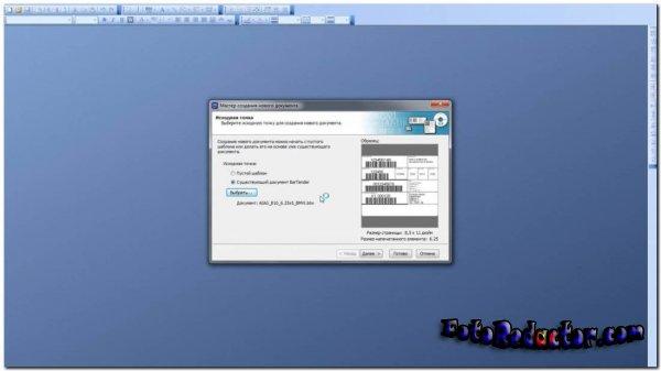 BarTender Enterprise v.11 (RUS) - x32/x64 bit