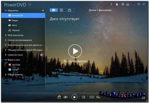 CyberLink PowerDVD 20 Ultra (RUS) 2021