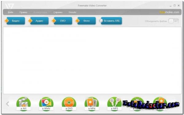 Freemake Video Converter v.4.1 (RUS/2021) RePack & Portable
