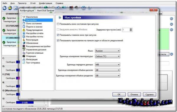 Hard Disk Sentinel v.5.70 Pro (RUS|2021) RePack & Portable