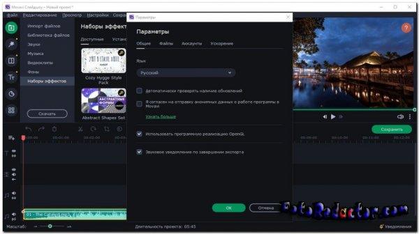 Movavi Slideshow Maker v.7.2.1 (RUS/2021) RePack & Portable