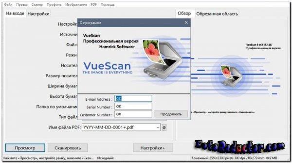 VueScan v.9.7 Pro (x32/x64 bit) RePack & Portable