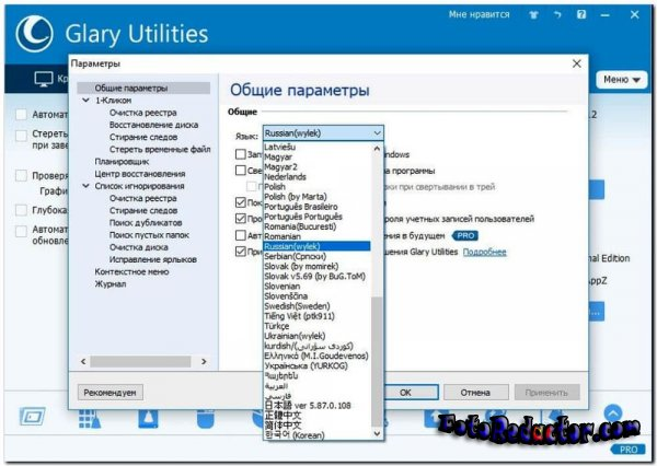 Glary Utilities v.5.1 Pro (RUS 2021) RePack & Portable