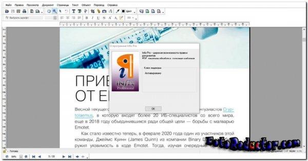 Infix PDF Editor v.7.5.2 Pro (RUS) RePack & Portable