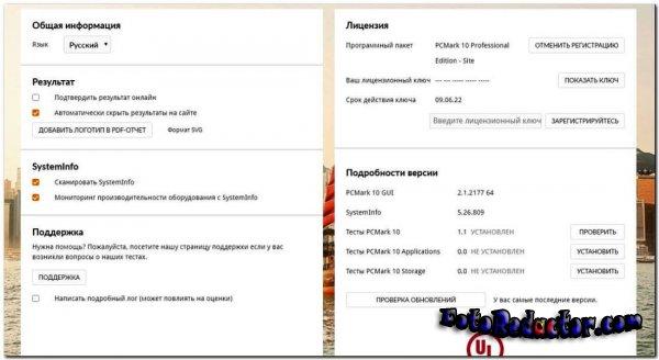 PCMark 10 Professional Edition (v.2.1.2506) RePack