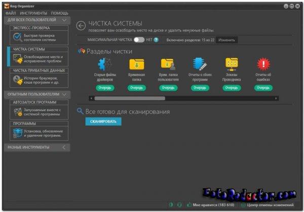 Reg Organizer v.8.70 (2021) RePack & Portable