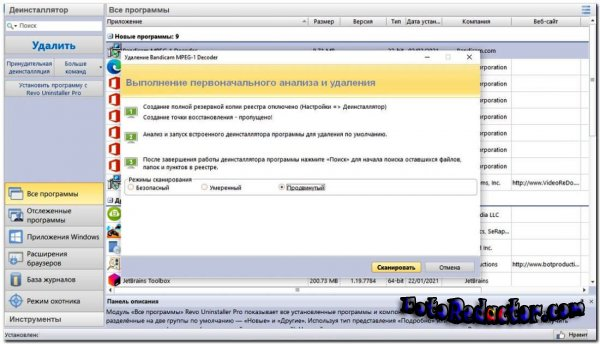 Revo Uninstaller v.4.4.2 Pro (RUS|2021) RePack & Portable